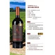 鹿跃珍藏赤霞珠葡萄酒