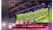 """""""一帶一路""""國際葡萄酒大賽在銀川開幕"""