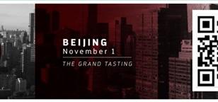 2019世界美酒巡禮 – 北京品鑒會