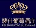 裴仕酒庄 PEI SHI