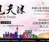 2019烟台产区巡展即将在天津秋糖TaoWine酒店展正式开启