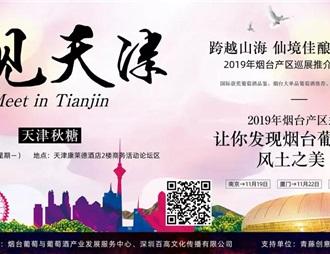 2019煙臺產區巡展即將在天津秋糖TaoWine酒店展正式開啟