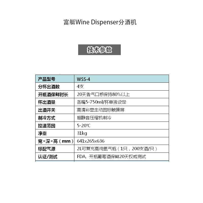 WSS-4-2.jpg