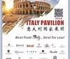 11.9-11 Interwine | 意大利展团阵容揭秘