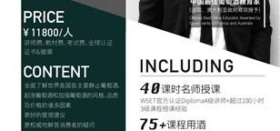 WSET3葡萄酒认证课程