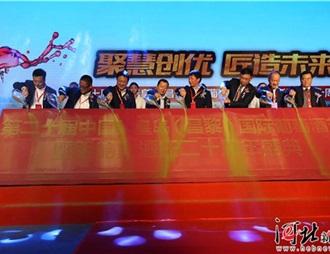 第二十届中国秦皇岛(昌黎)国际优发国际节举办