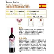 瑞奥丽庄园丹魄红葡萄酒(蝴蝶)