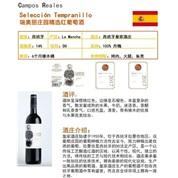 瑞奥丽庄园精选红葡萄酒