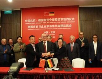 德國雷司令葡萄酒節將在北京舉辦