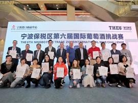 第六届宁波保税区国际葡萄酒挑战赛落幕