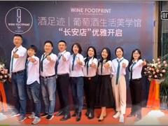 长安【酒足迹】葡萄酒生活美学馆优雅开启️