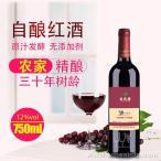 自酿葡萄酒 东风蜜干红葡萄酒