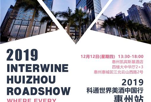 Interwine科通世界美酒中国行美酒品鉴会