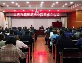 吳忠市葡萄酒產業聯盟成立