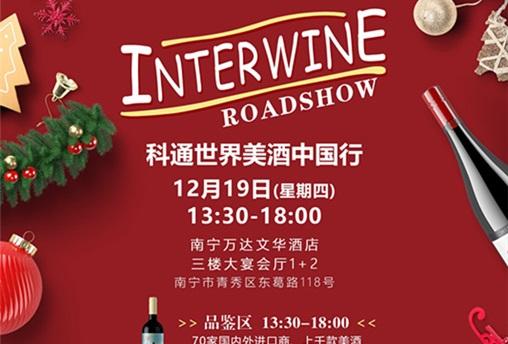 Interwine巡展年度收官-圣诞狂欢美酒节