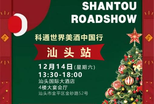 INTERWINE世界美酒中国行Roadshow
