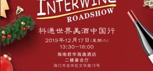 2019科通進口葡萄酒巡展