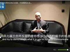 专访葡萄酒大师协会执行总裁:中国葡萄从业者必做两件事