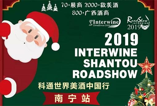 2019科通世界美酒中国行暨圣诞大狂欢&年货节