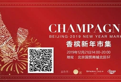 2020的香槟新年市集