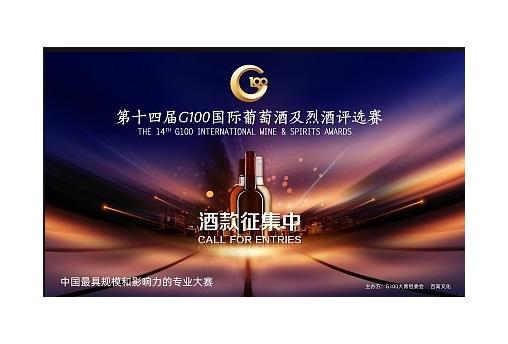 第十四届G100评选大赛