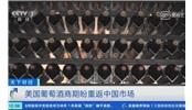 美國葡萄酒商期盼重返中國市場