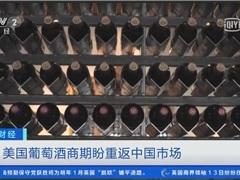 美国葡萄酒商期盼重返中国市场