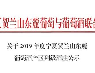 2019年度宁夏贺兰山东麓葡萄酒产区列级酒庄公示