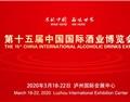 第十五届中国国际酒业博览会