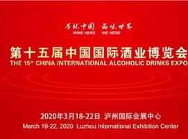 第十五屆中國國際酒業博覽會