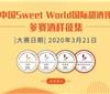 第一届中国Sweet World国际甜酒评比大赛公告
