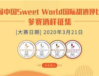 第一屆中國Sweet World國際甜酒評比大賽公告