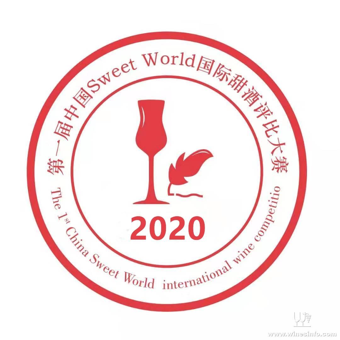 2020甜酒大赛logo.jpg