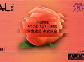 中國國際食品和飲料展覽會(SIAL)葡萄酒展區及活動