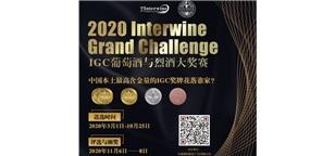 2020年Interwine Grand Challenge葡萄酒與烈酒大獎賽