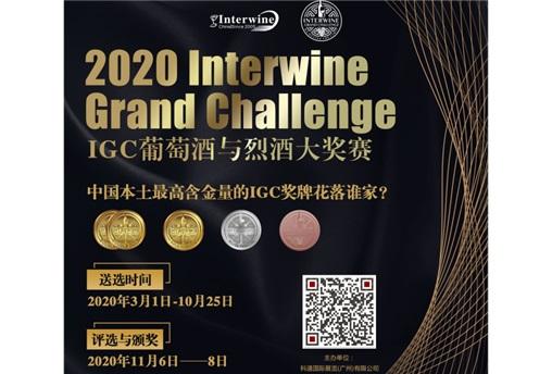 2020年Interwine Grand Challenge葡萄酒与烈酒大奖赛