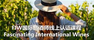 FIW国际品酒师线上认证课程