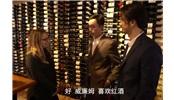 美国加州斯阔谷冰雪之旅 : 著名葡萄酒吧感受酒文化