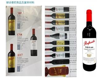 葡萄酒商标遭抢注,索赔100万获法院支持