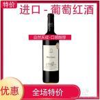 贝拉-格拉芙干红葡萄酒