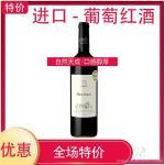 貝拉-格拉芙干紅葡萄酒