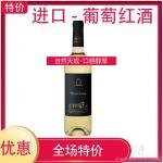 貝拉-格拉芙干白葡萄酒
