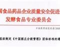中国酒庄分级管理团体标准正式启动编制程序