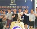 中国葡萄酒市场白皮书发布会在线上隆重举行