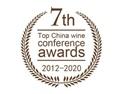第7届中国葡萄酒大会风云榜奖项出炉