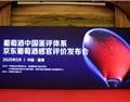 2020年首场葡萄酒中国鉴评体系活动成功举办