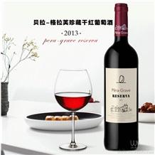 葡萄牙原瓶原装进口红酒、贝拉-格拉芙珍藏干红葡萄酒