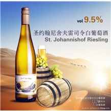 德国原瓶原装进口红酒、圣约翰尼舍夫雷司令干白葡萄酒