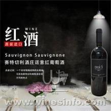 意大利原瓶原装进口红酒、赛特切利酒庄诺意干红葡萄酒