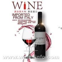 意大利原瓶原装进口红酒、塞特切利酒庄希比奥干红葡萄酒